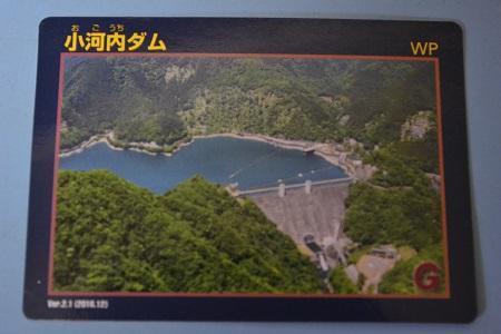 20170531 小河内ダム」15