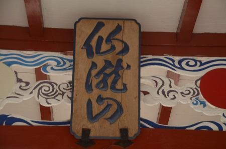 20170615龍福寺と不動滝07