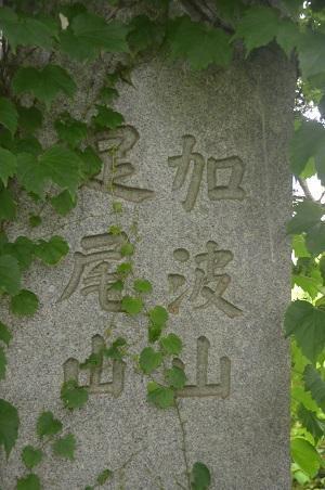 20170626茨城百景 加波山②06