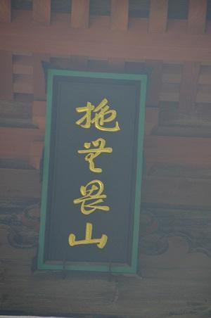 20170626茨城百景 富谷観音07