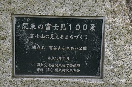 20170226富谷山ふれあい公園14