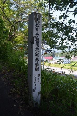 20170720旭田小学校大松川分校01