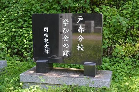 20170720 楢原小学校戸赤分校12
