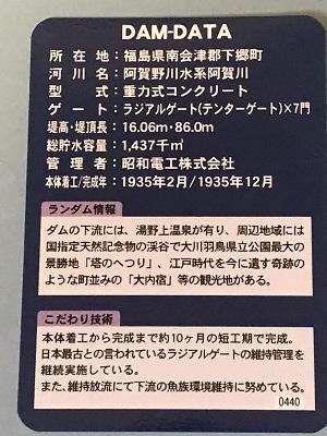 20170720旭ダム12