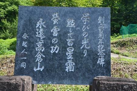 20170720楢原小学校栄富分校10