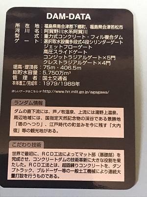 20170720大川ダム14