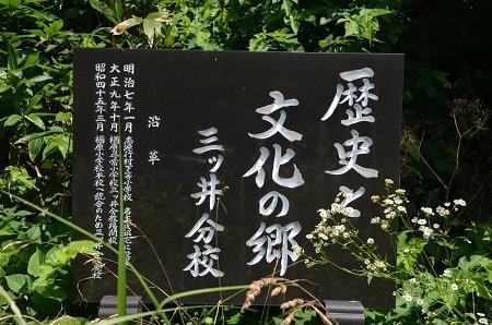 20170720楢原小学校三ツ井分校08