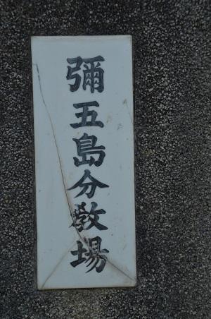 20170720楢原小学校弥五島分校02