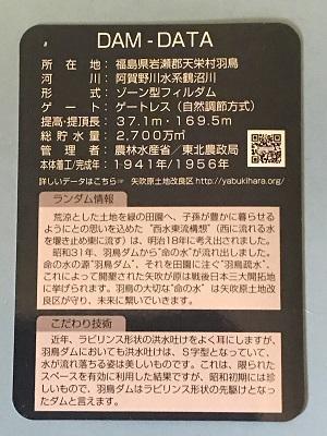 20170721羽鳥ダム10