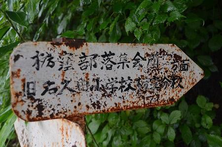 20170821栃窪分校02