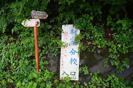 20170821栃窪分校01