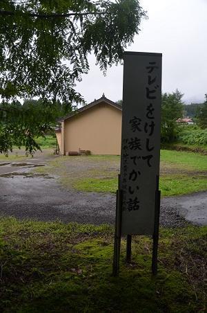 20170821岩本分校16