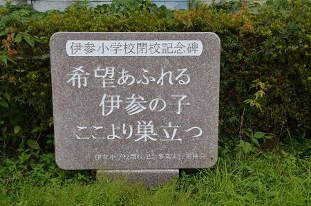20170821伊参小学校10