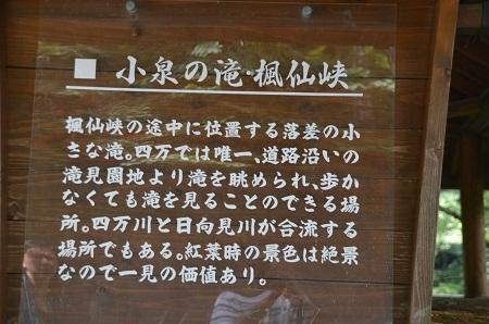 20170821小泉の滝01