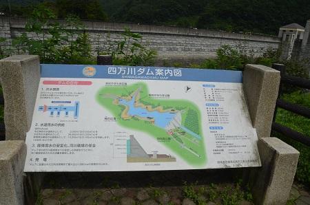 20170821四万川ダム03