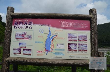 20170821四万川ダム02