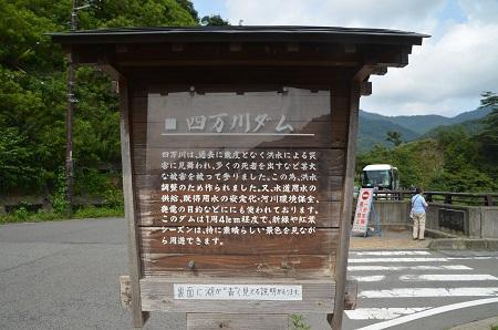 20170821四万川ダム01