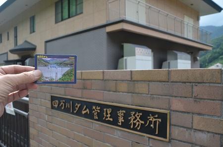 20170821四万川ダム19