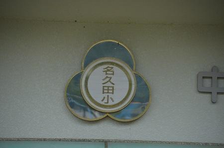 20170821田名久小学校08
