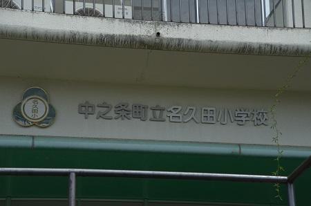20170821田名久小学校07