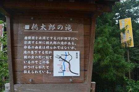 20170821桃太郎の滝01