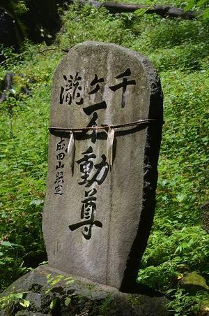 20180822千ヶ滝15
