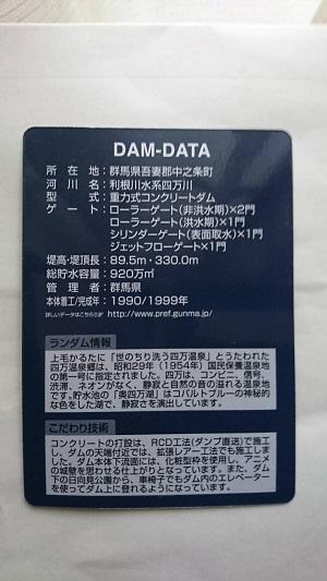 20170821四万川ダム22