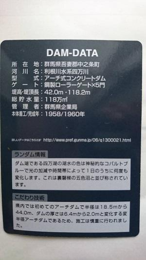 20170821中之条ダム18