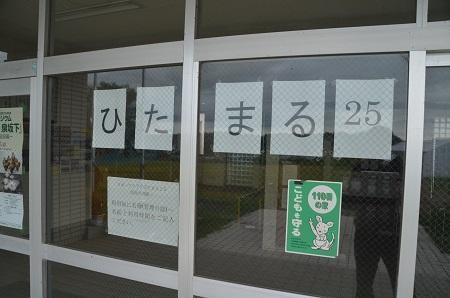 20170914大場小学校12