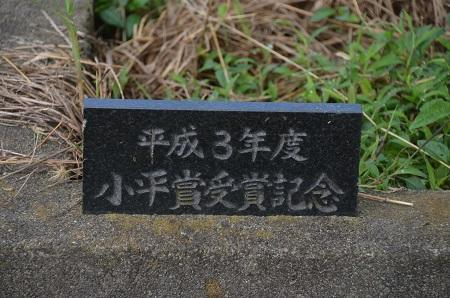 20170914伊勢畑小学校16