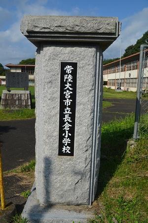 20170914長倉小学校03