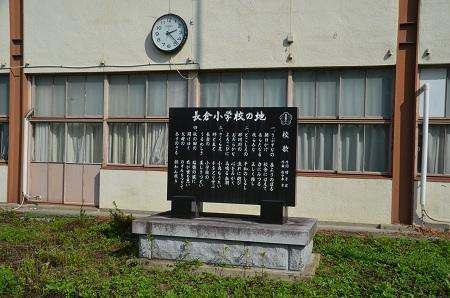 20170914長倉小学校08