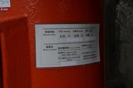 20170914丸ポスト06