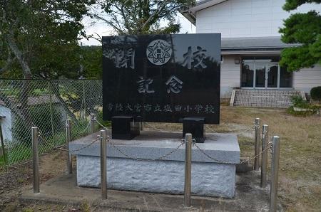 20170914塩田小学校06