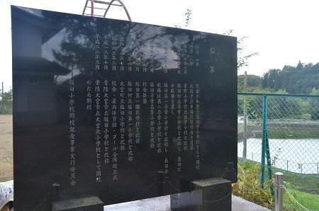 20170914塩田小学校08