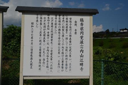 20170914江畔寺と小瀬城跡04