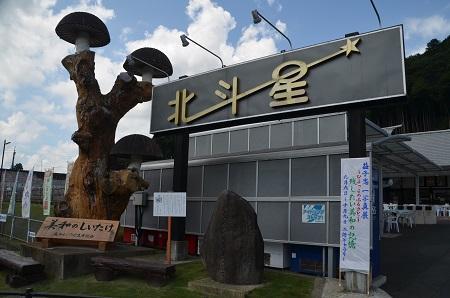 20170914道の駅 みわ05