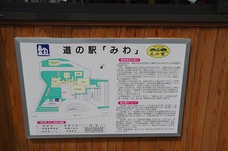 20170914道の駅 みわ04