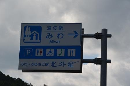 20170914道の駅 みわ02