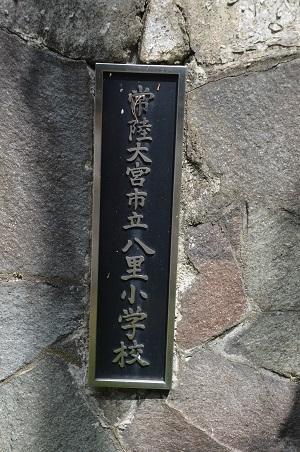 20170914八里小学校02