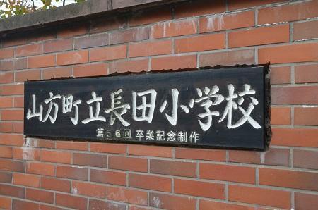 20170914長田小学校03