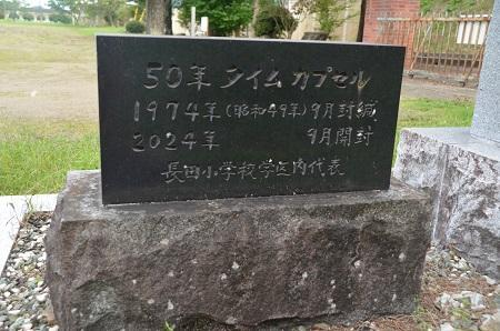 20170914長田小学校14