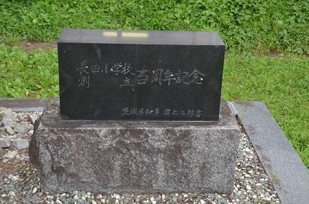 20170914長田小学校13