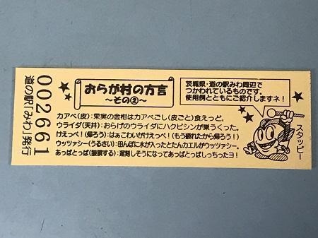 20170914道の駅 みわ21