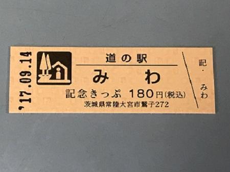 20170914道の駅 みわ20