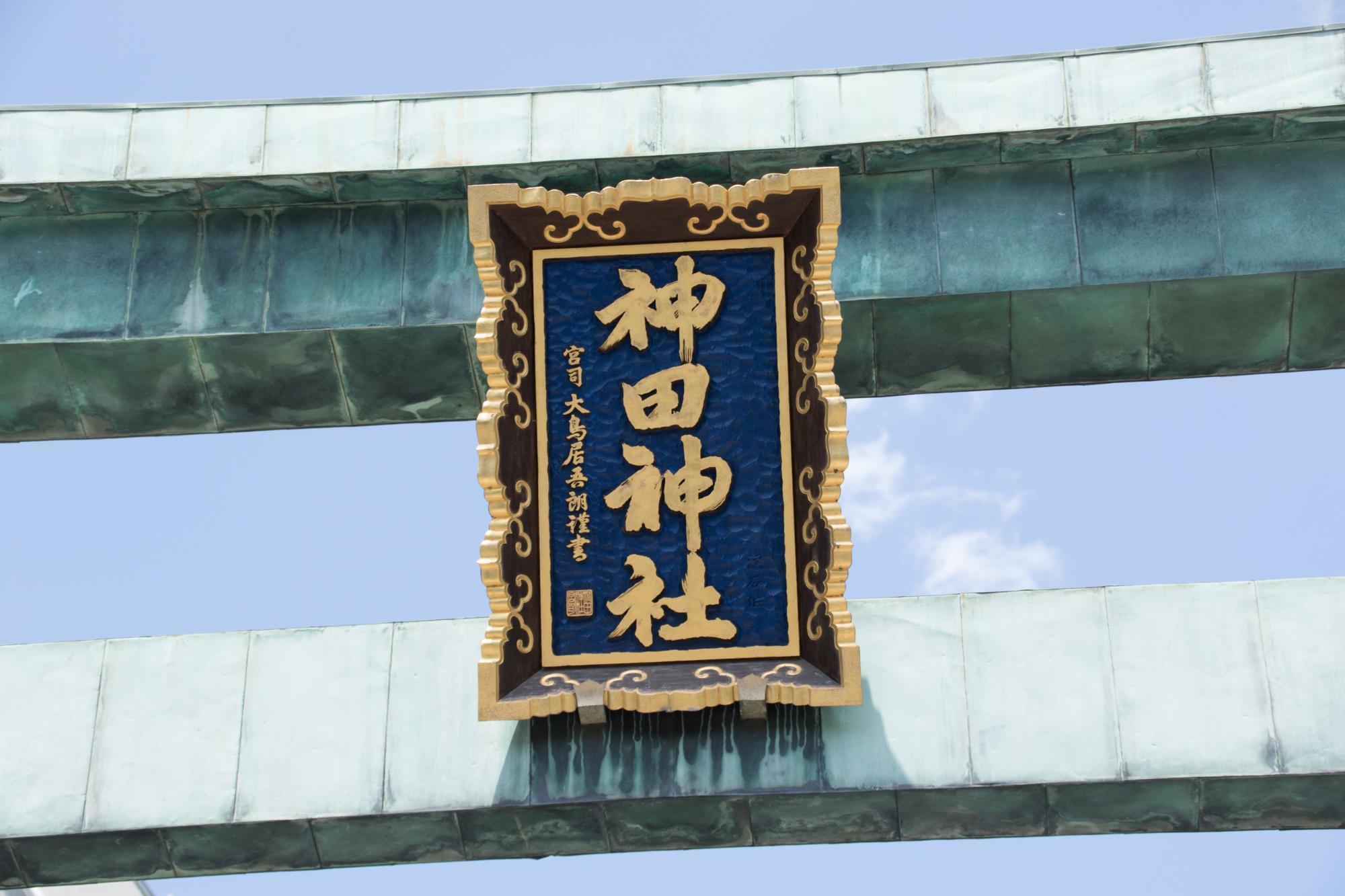 20170604-神田明神鳥居