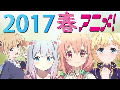 2017春アニメ