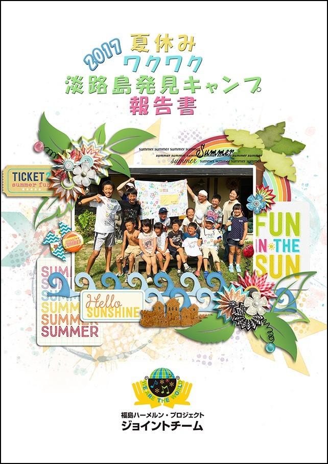 blog表紙2017