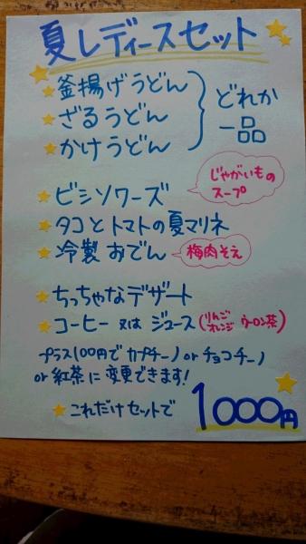 DSC_0031夏レディースセット