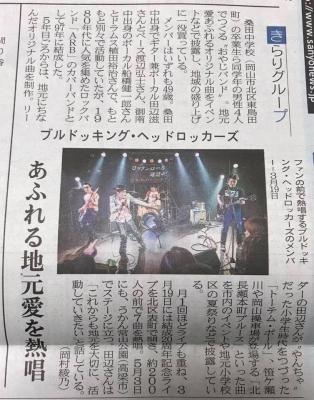 山陽新聞2017